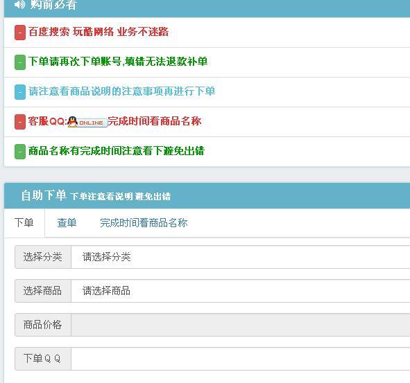 空间刷赞在线网站源码下载_空间说说刷赞在线 (https://www.oilcn.net.cn/) 综合教程 第4张